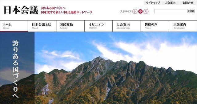 ▲小堀桂一郎氏が副会長を務める「日本会議」のホームページ