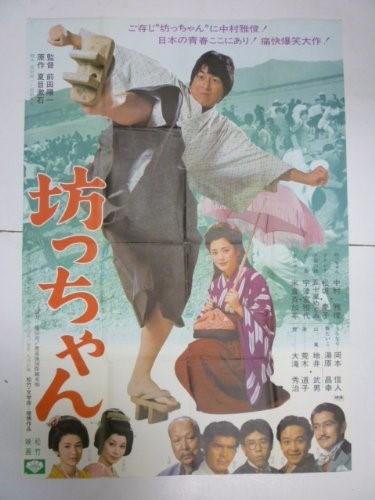 ▲中村雅俊さんが主演を務めた映画『坊っちゃん』(1977年)でも、米倉さんはテレビドラマに引き続き「赤シャツ」(右下)を演じました。