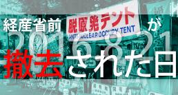 banner_anti_nuke_tent