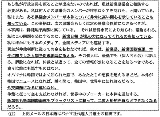 ▲新潟県庁ホームページに掲載された資料、セオドン社による新潟国際海運へのメール文面の翻訳部分をキャプチャー(http://www.pref.niigata.lg.jp/HTML_Article/154/922/160809_sankou2,0.pdf)