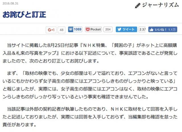 ▲8月31日、株式会社サイゾーが掲載したお詫びと訂正 URL: http://biz-journal.jp/2016/08/post_16526.html
