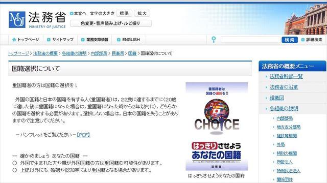 ▲国籍選択は義務だが、二重国籍が日本国籍の剥奪にかならずしもつながるわけではない(法務省ホームページよりhttp://www.moj.go.jp/MINJI/minji06.html)