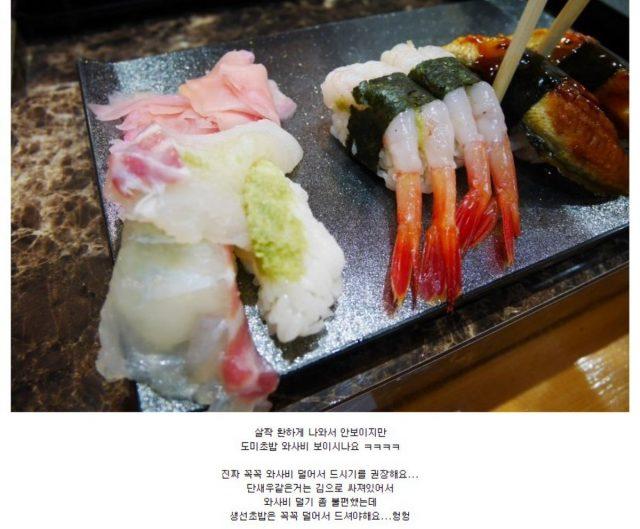 ▲韓国のSNSに投稿された写真。甘海老からわさびがはみ出している様子がうかがえる