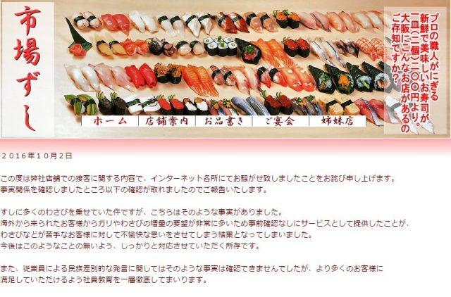 ▲「市場ずし」が掲載した謝罪文(10月2日)