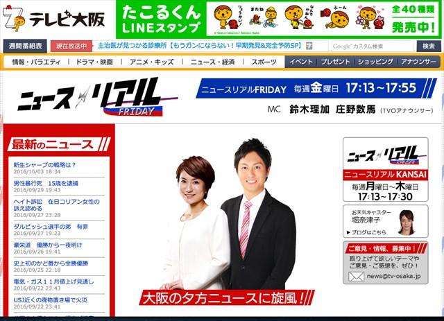 ▲長谷川豊氏が降板となったテレビ大阪『ニュースリアルFRIDAY』のウェブサイト