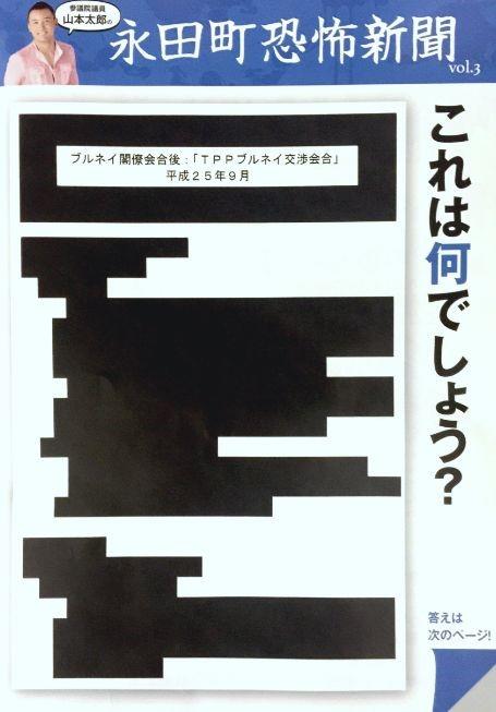 ▲会見で配布された、「永田町恐怖新聞 vol.3」と題する小冊子