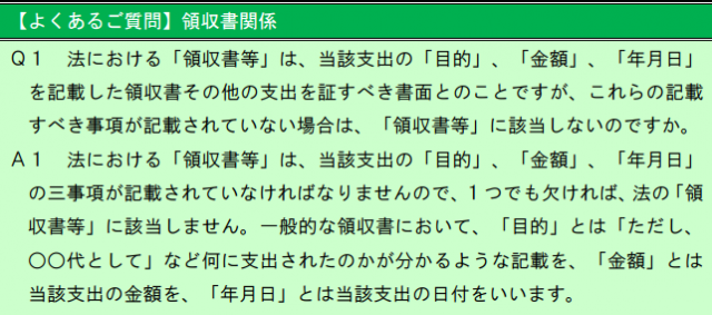 """▲総務省HP<a href=""""http://www.soumu.go.jp/main_content/000077916.pdf"""" target=""""_blank"""">「国会議員関係政治団体の収支報告の手引き」</a>より"""