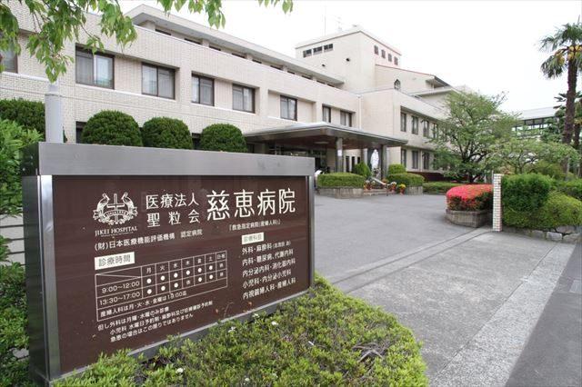 ▲医療法人聖粒会 慈恵病院