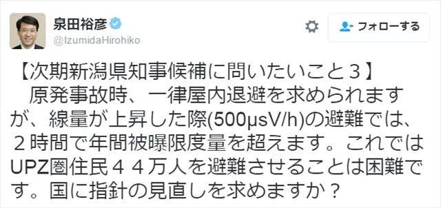 ▲泉田裕彦知事の10月1日付けのツイート