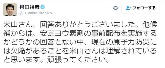 ▲泉田裕彦知事の10月5日付けのツイート
