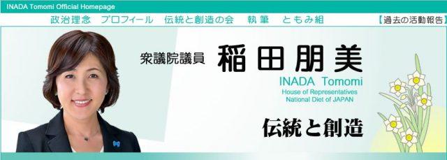 ▲「白紙領収書」が発覚した稲田朋美議員のオフィシャルHPより