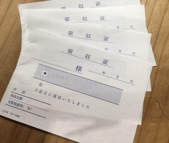 ▲IWJ事務所の文具ボックスの中にたまたまあった白紙の領収書。これに自分で日付と金額を記入すればOK、なのか?