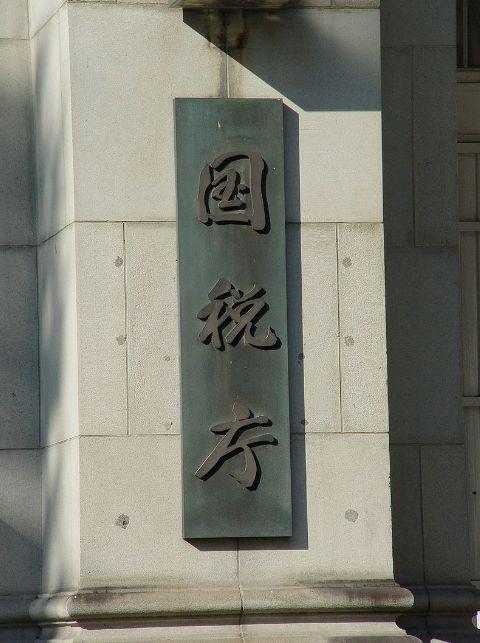 ▲国税庁の銘板