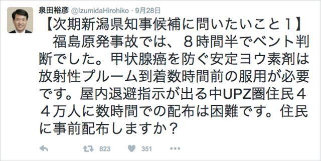 ▲泉田知事から新潟県知事候補者への質問1(2016年9月28日のツイート)