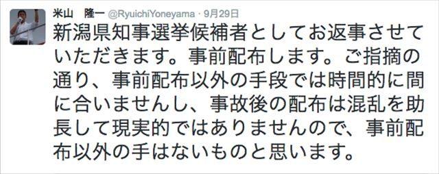 ▲泉田知事の質問に回答する米山候補1(2016年9月29日のツイート)