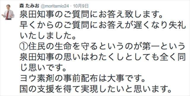 ▲泉田知事の質問に回答する森候補1(2016年10月9日のツイート)