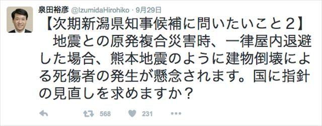 ▲泉田知事から新潟県知事候補者への質問2(2016年9月29日のツイート)