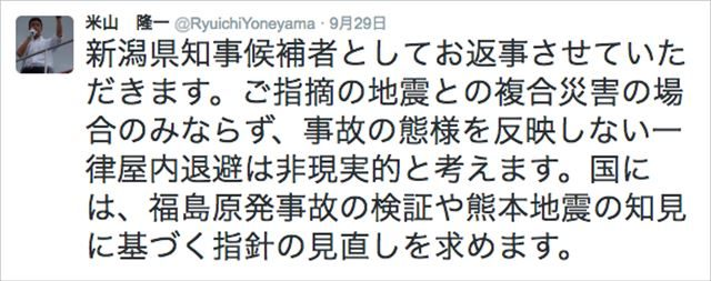 ▲泉田知事の質問に回答する米山候補2(2016年9月29日のツイート)