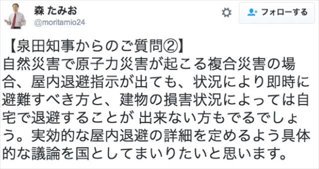▲泉田知事の質問に回答する森候補2(2016年10月9日のツイート)