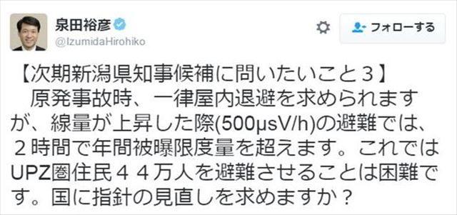 ▲泉田知事から新潟県知事候補者への質問3(2016年10月1日のツイート)