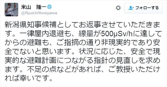 ▲泉田知事の質問に回答する米山候補3(2016年10月3日のツイート)