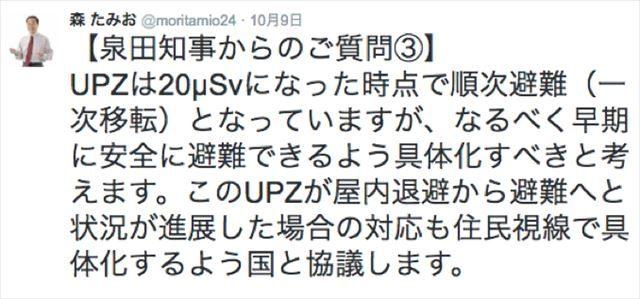 ▲泉田知事の質問に回答する森候補3(2016年10月9日のツイート)