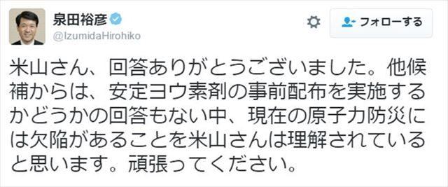 ▲米山候補に返信する泉田知事(2016年10月5日のツイート)