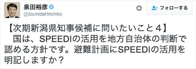 ▲泉田知事から新潟県知事候補者への質問4(2016年10月10日のツイート)