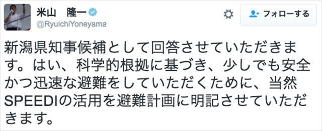 ▲泉田知事の質問に回答する米山候補4(2016年10月10日のツイート)