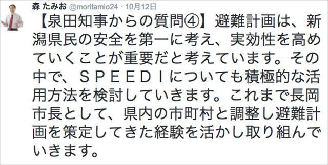 ▲泉田知事の質問に回答する森候補4(2016年10月12日のツイート)