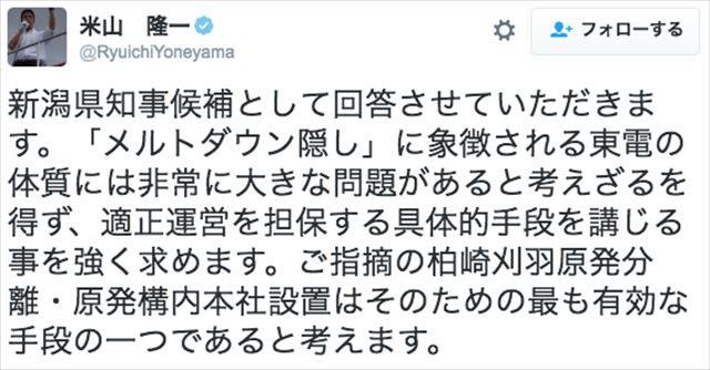 ▲泉田知事の質問に回答する米山候補5(2016年10月10日のツイート)