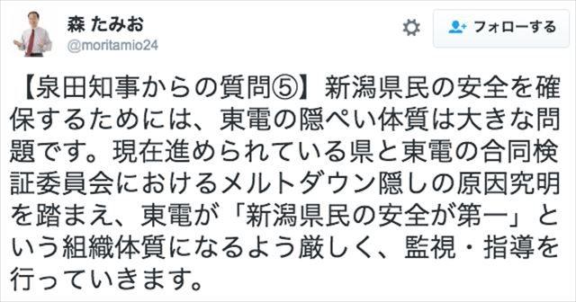 ▲泉田知事の質問に回答する森候補5(2016年10月12日のツイート)