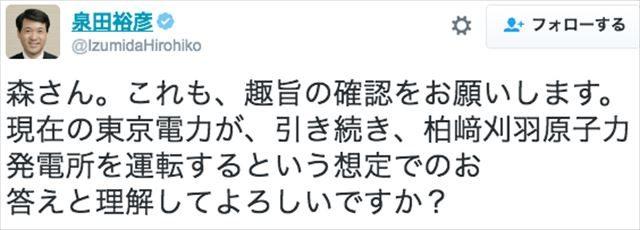 ▲森候補に返信する泉田知事(2016年10月12日のツイート。森候補から返信はなし)
