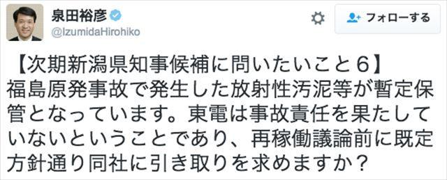 ▲泉田知事から新潟県知事候補者への質問6(2016年10月10日のツイート)