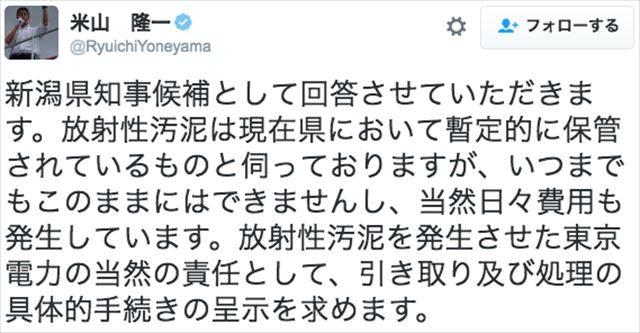 ▲泉田知事の質問に回答する米山候補6(2016年10月11日のツイート)