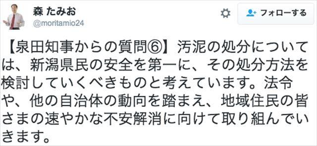 ▲泉田知事の質問に回答する森候補6(2016年10月12日のツイート)