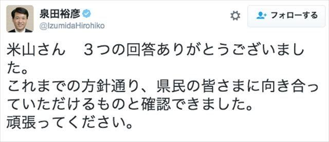 ▲米山候補に返信する泉田知事(2016年10月12日のツイート)