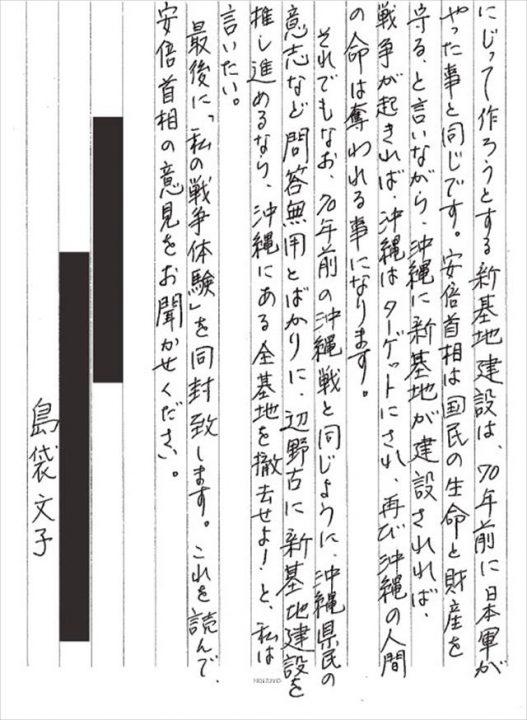 ▲山本太郎議員事務所HPより転載
