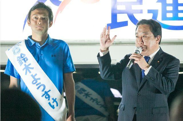▲鈴木庸介候補と民進党の野田佳彦幹事長
