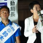 ▲鈴木庸介候補と民進党・蓮舫代表