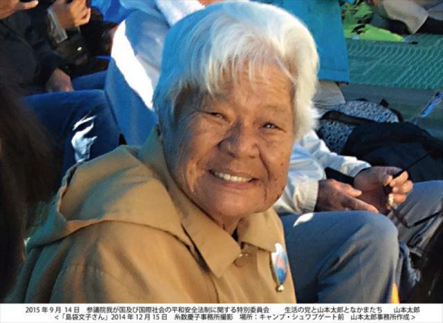 ▲沖縄戦を経験した島袋文子さん(山本太郎議員事務所HPより転載)