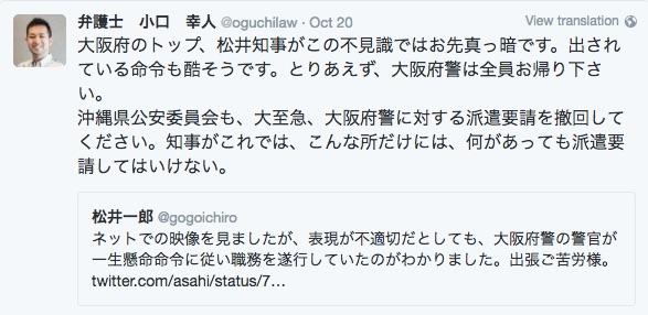 ▲松井一郎大阪府知事に対する小口弁護士のツィート(10月20日)