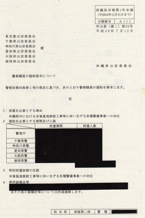 ▲沖縄県公安委員会、警備第2課が2016年7月12日に関係府県に通知した文書(チョイさんの沖縄日記)