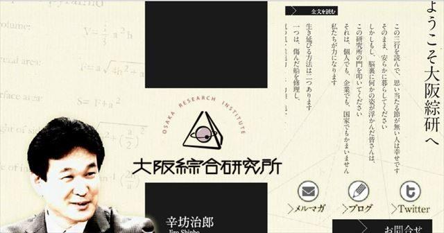 ▲辛坊治郎氏が代表を務める大阪綜合研究所のホームページ