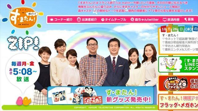 ▲読売テレビ「朝生ワイド す・またん!」ホームページ