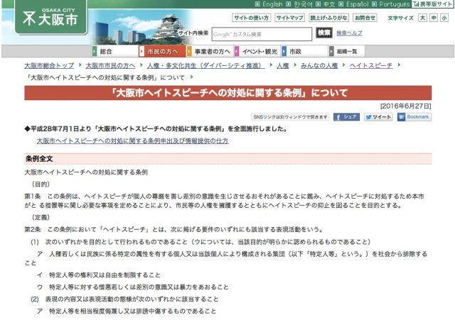 ▲大阪市「大阪市ヘイトスピーチへの対処に関する条例」について