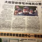 ▲10月21日、上海に住む男性が紹介した地元紙一面 https://twitter.com/mdfujita/status/789462928877424641
