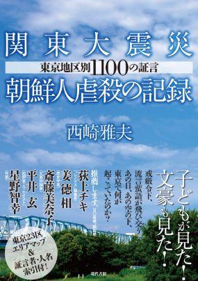 ▲西崎雅夫著『関東大震災朝鮮人虐殺の記録:東京地区別1100の証言』