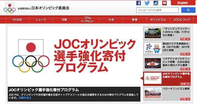 ▲JOCホームページ
