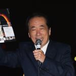 ▲スピーチする菅直人元総理大臣